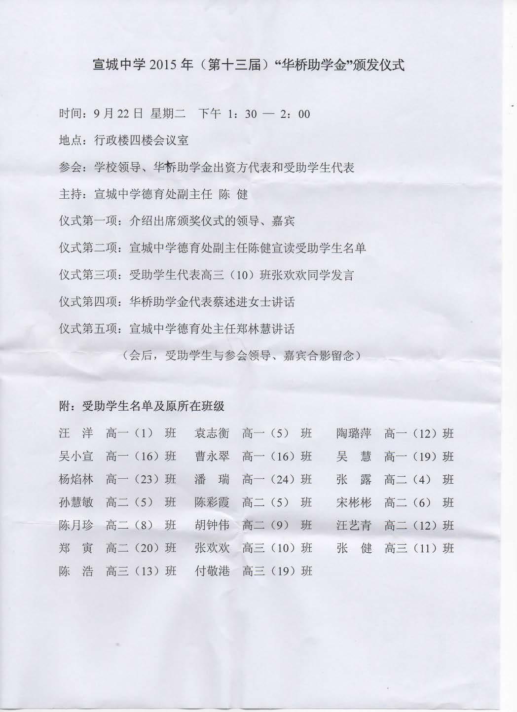 安徽宣城中学莲花助学金