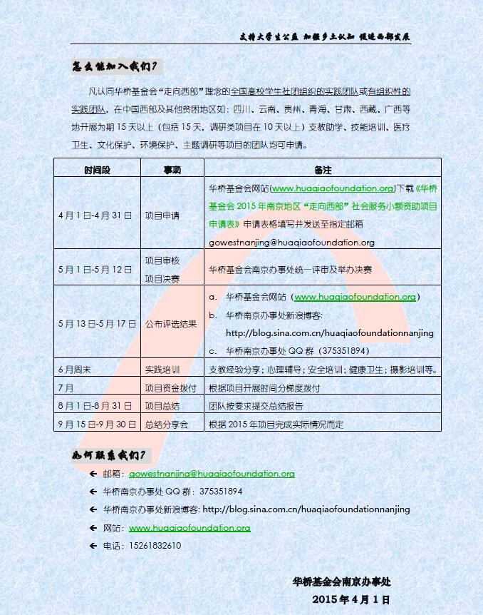 """华桥基金会2015年南京地区""""走向西部""""社会服务小额资助项目启动启事"""