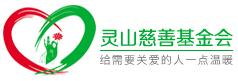 灵山慈善基金会