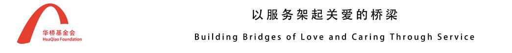 华桥基金会
