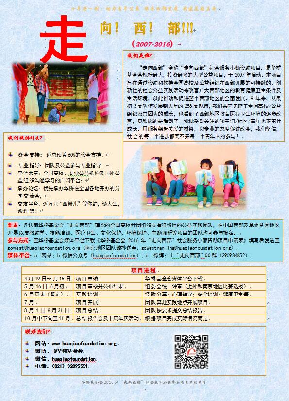 """华桥基金会2016年""""走向西部""""社会服务小额资助项目启动启事"""